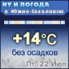 Ну и погода в Южно-Сахалинске - Поминутный прогноз погоды